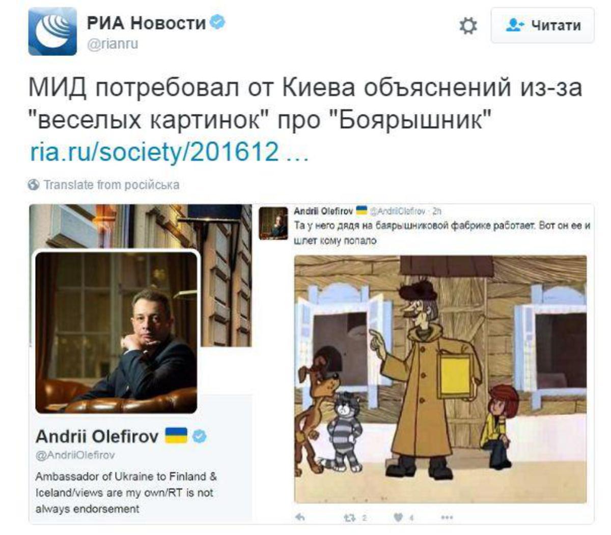 МИД РФ возмущен поведением украинских дипломатов