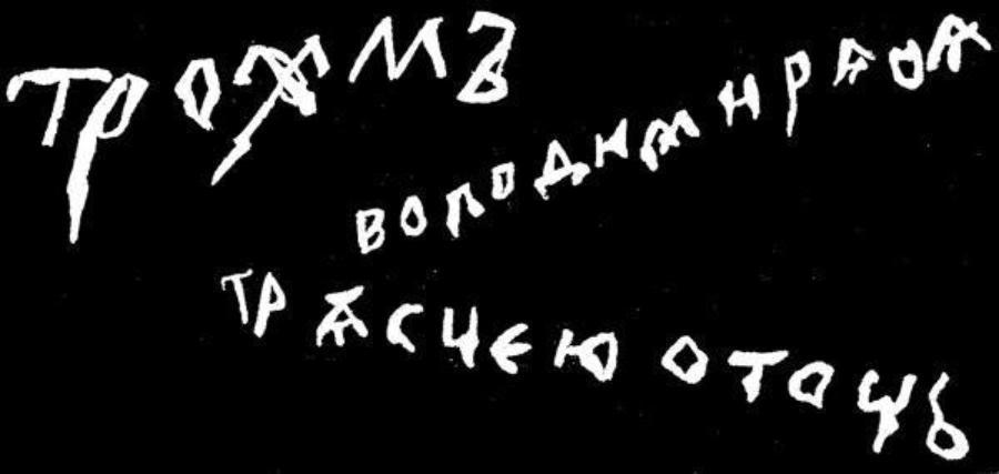 Не молитвой единственной. Украинский язык в Киевской Руси