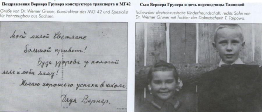 Письмо Хуго Шмайсера производителям автомата