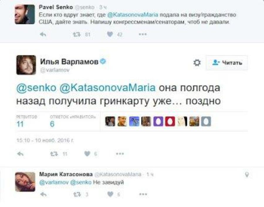 Катасонова получила вид на жительство в США