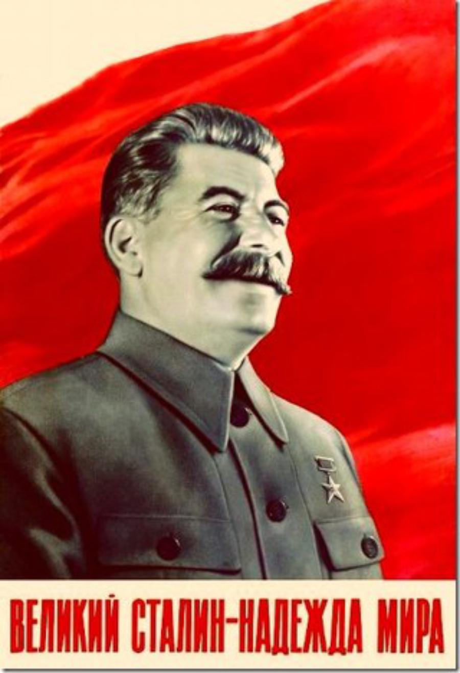 Красный царь