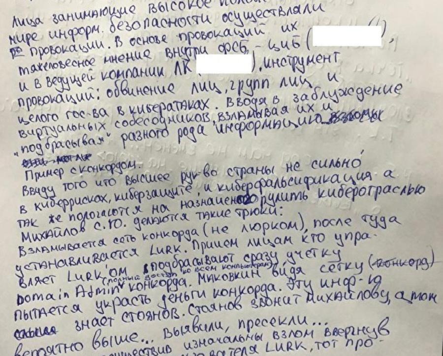 Хакер из Lurk подтвердил, что Антивирус Касперского - троянский конь ФСБ!