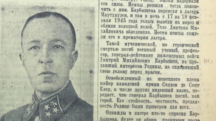 История о героическом генерале Карбышеве, который якобы в Маутхаузене был превращен в глыбу льда оказались мифом
